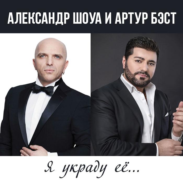 Александр Шоуа и Артур Бэст