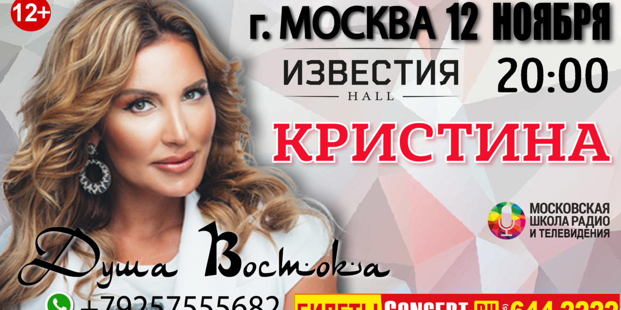 Певица Кристина — Концерт Известия Hall