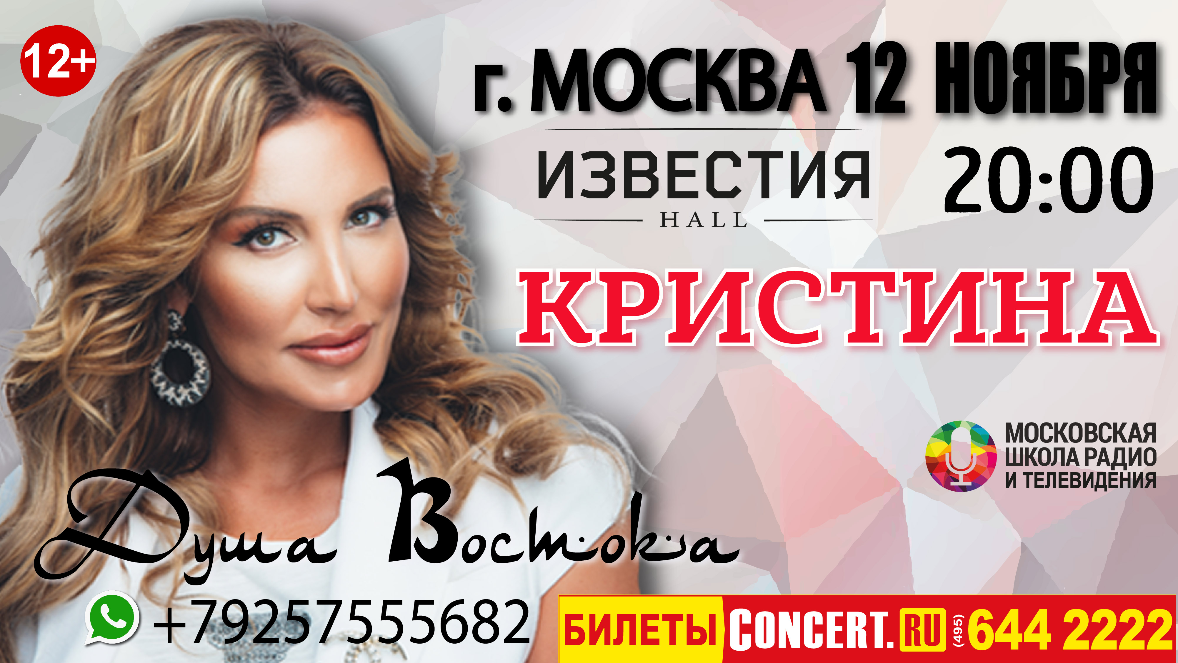 Певица Кристина – Концерт Известия Hall
