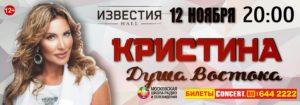 Певица Кристина - Концерт Известия Hall