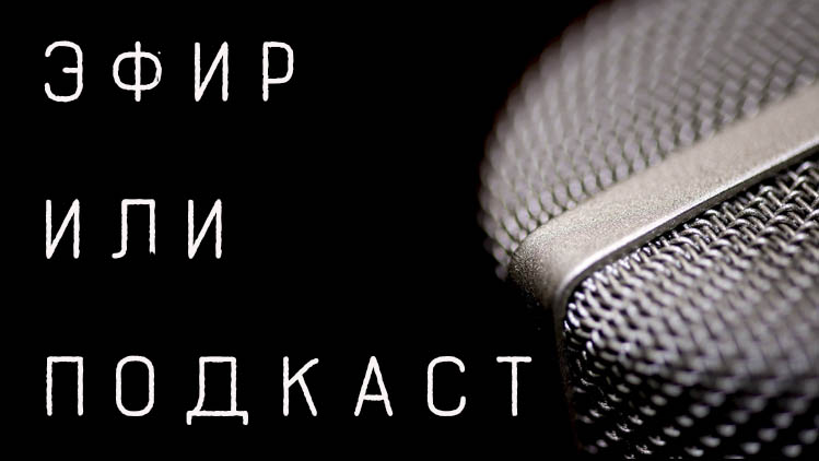 Четыре различия между реальным эфиром и Podcasting (Live vs. Offline)