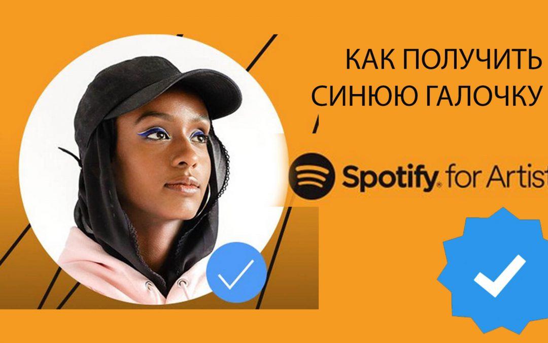 Как получить синюю галочку в Spotify for Artists