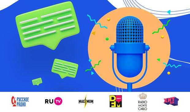 Монетизация радиостанций через аудиорекламу. Опыт «Русской Медиагруппы».