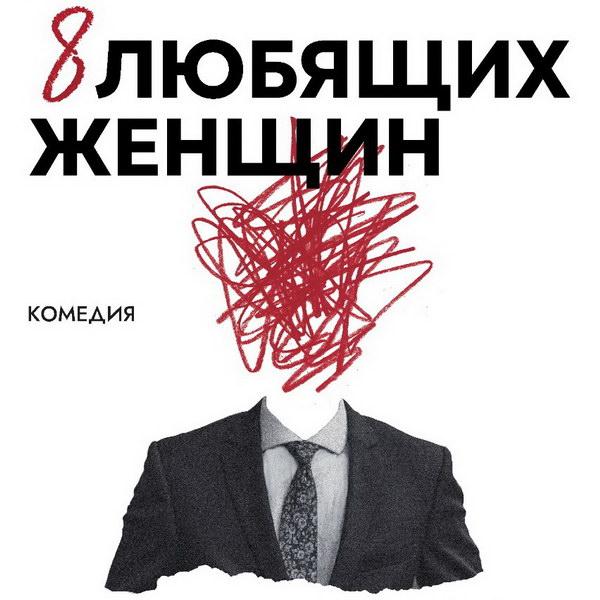 В театре Моссовета покажут новую пьесу «8 любящих женщин»