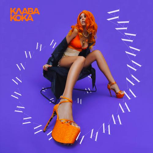 Клава Кока презентовала клип на новую песню «ЛА ЛА ЛА»