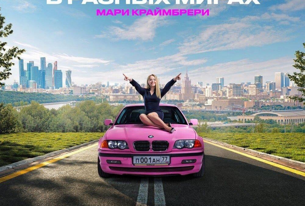 Мари Краймбрери выпустила новую песню под названием «В разных мирах», которая стала саундтреком сериала «Проект «Анна Николаевна»».