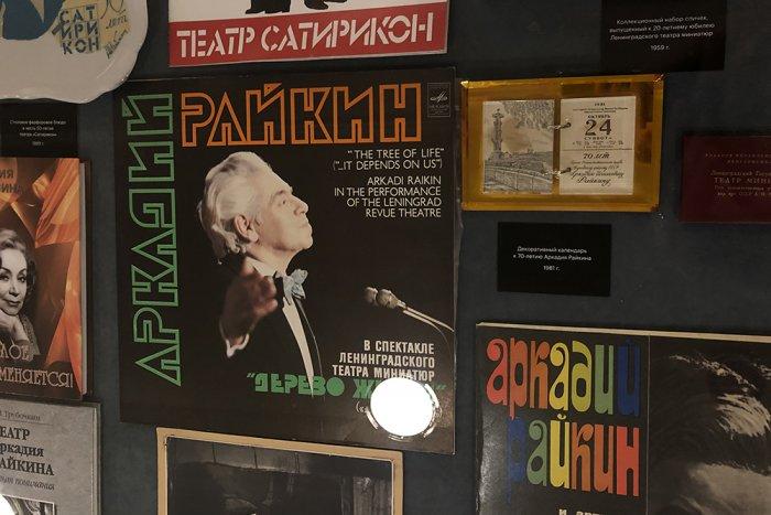 В «Сатириконе» отмечается 110-летие Аркадия Райкина