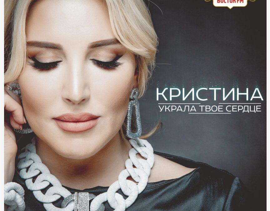 Певица Кристина выпустила успешный альбом