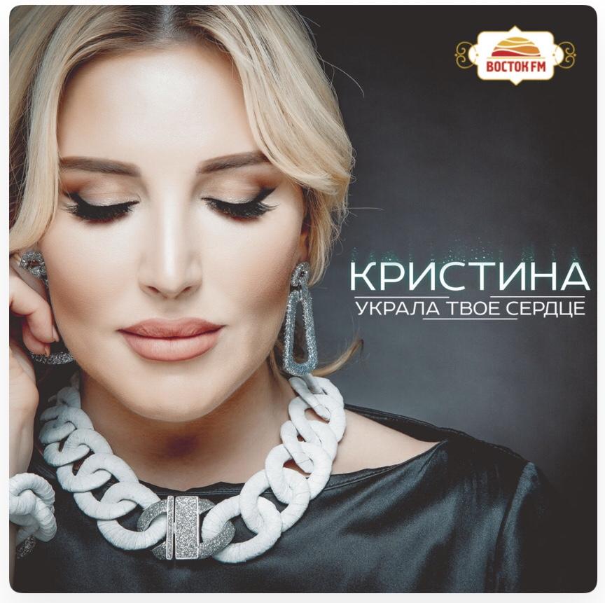 Певица Кристина Украла твоё сердце