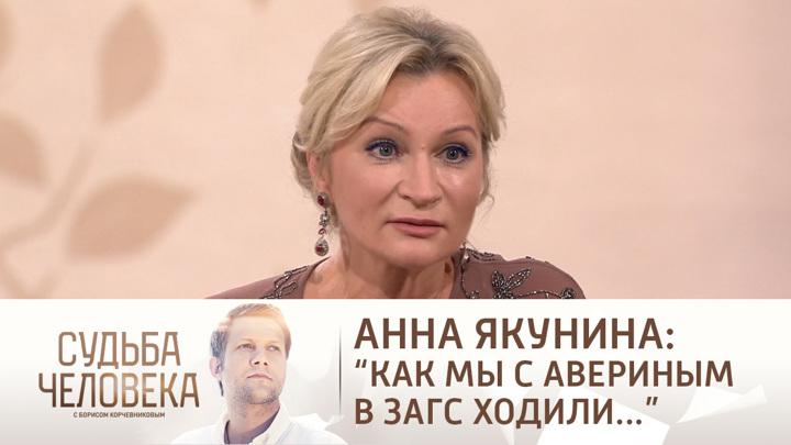 Заслуженная артистка России Анна Якунина стала гостем программы «Судьба человека»