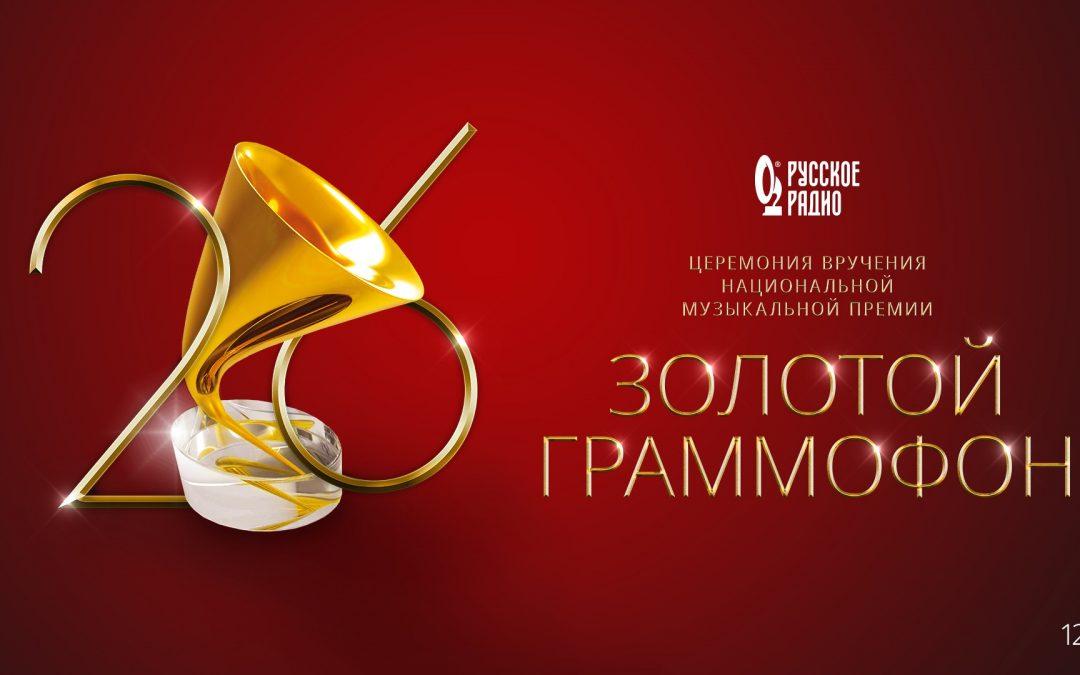 10 декабря в Государственном Кремлёвском Дворце состоится ежегодная премия «Золотой Граммофон»