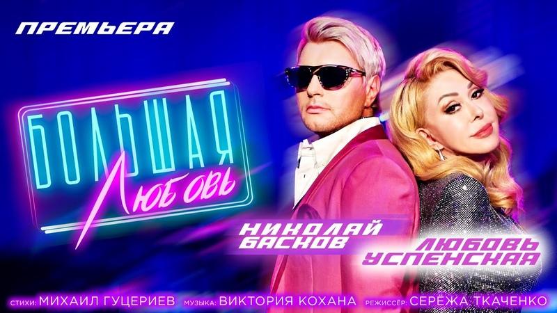 Николай Басков и Любовь Успенская представили новый клип «Большая любовь»